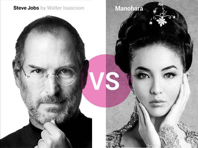 Steve Jobs VS Manohara