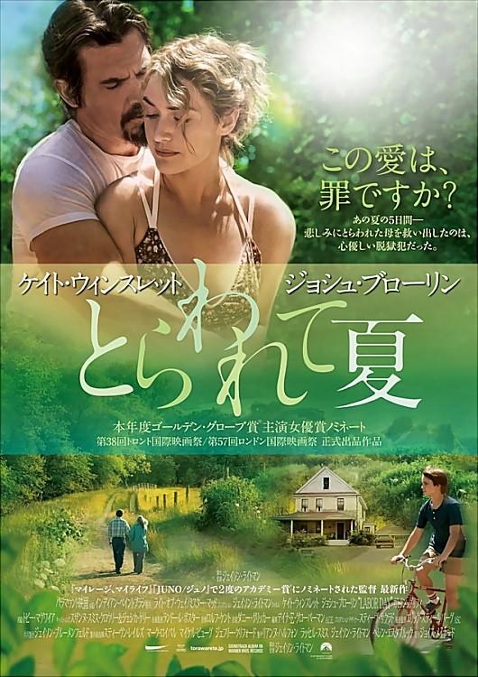 """Tantangan menonton film-film gak terkenal! Ini dia nih poster film """"Labor Day"""" yang diperankan Josh Brolin dan Kate Winslet"""
